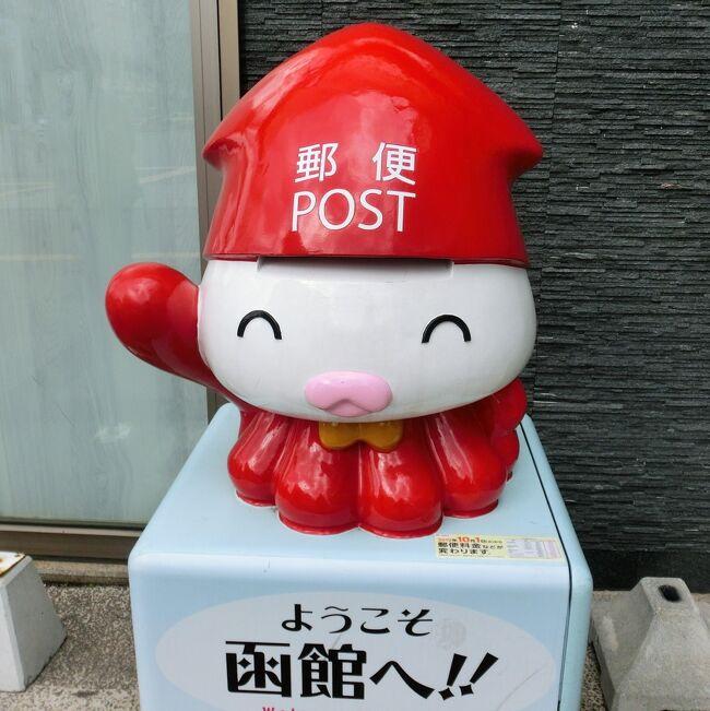 フジドリームエアラインズ(FDA)で神戸と青森を往復し、JALシティホテル青森に2泊して、オマケにポートライナーの乗車券までついて一万円ポッキリの旅。<br />その中日に、函館日帰り旅行をした。<br />