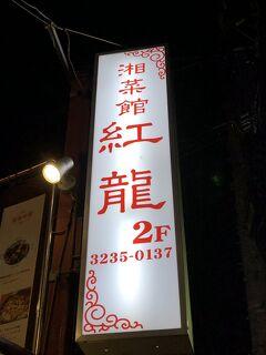 神楽坂発の湖南料理店「紅龍」~毛沢東が愛した湖南省の郷土料理が食べられる中国人にも人気がある本格的な味を提供するお店~