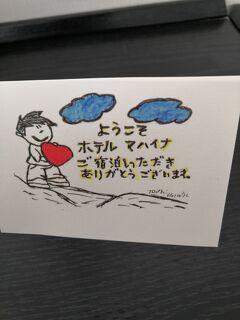 マハイナウエルネス宿泊記録 2021春沖縄
