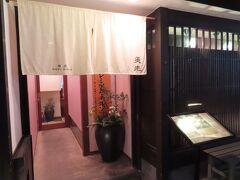 COVID-19対策の自主隔離を終えて☆京都初日ー4 京の町家割烹へ
