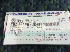再び18切符の旅