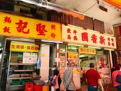 香港★深水埗の人気サンドとワンタン麺をハシゴ ~新香園・劉森記麺家~