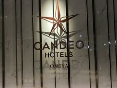 GO TO TRAVEL で東京近郊大浴場付きのホテルへお泊り