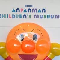 2歳子連れ 徳島、香川、神戸2020