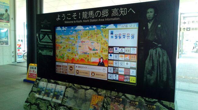 3泊の高松滞在を終えて、今日は列車で高知まで移動します。<br />JR高松駅から途中乗り換えをしてJR高知駅に順調に到着しました。<br />駅前にあるホテルに荷物を置いて、市内観光に出発です。<br />外せない観光スポットの高知城に再訪です。<br />貴重な現存天守を見学しました。<br />その後、周辺のスポットを見学して、高知のグルメを堪能しました。