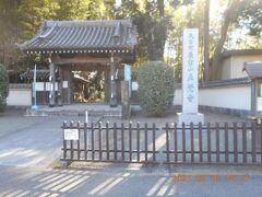 正覚寺境内の自然を散策