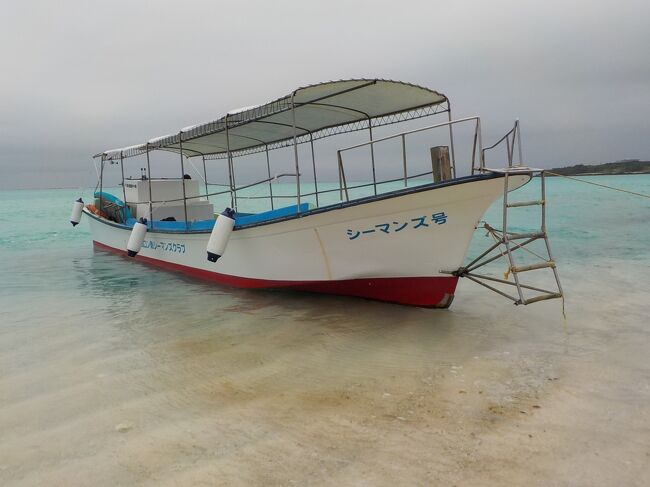 後半は、幻の砂浜と言われる百合が浜へ。天気が悪く残念でしたが、上陸出来てよかったです。<br />じゃらん遊び体験で、ヨロン島シーマンズクラブで百合が浜に渡るボートを予約しました。<br />一人3300円送迎付き。じゃらん体験クーポン900円+自分のポイント500を引いて、二人で5200円