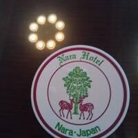 近くて遠い奈良① ~奈良ホテル宿泊~