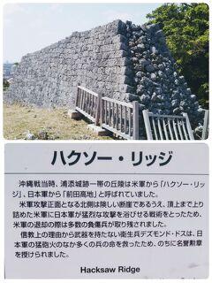 春の沖縄本島~ゆいレールで浦添城跡へ~