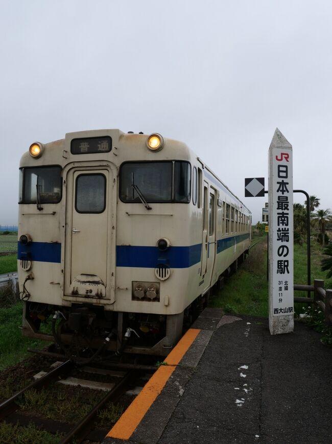 ※写真は日本最南端のJR駅のホームにて 9:10指宿行きのローカル列車<br />年季の入った車両が吠えながら愚直に入線。<br /><br />3日目 (4/4)曇り一時雨<br /><br />7:30 朝食:ホテルでバイキング形式<br />8:45 ホテル出発<br /> バスで移動<br />9:10  JR西大山駅(日本最南端のJR駅)<br />バスで移動<br />9:30 池田湖<br />バスで移動 <br /> 11:20 鹿児島中央駅<br /> <br />新幹線で移動 サルーンシート 団体貸切 <br />13:06 鹿児島中央 ---&gt;17:28 新大阪<br /><br />