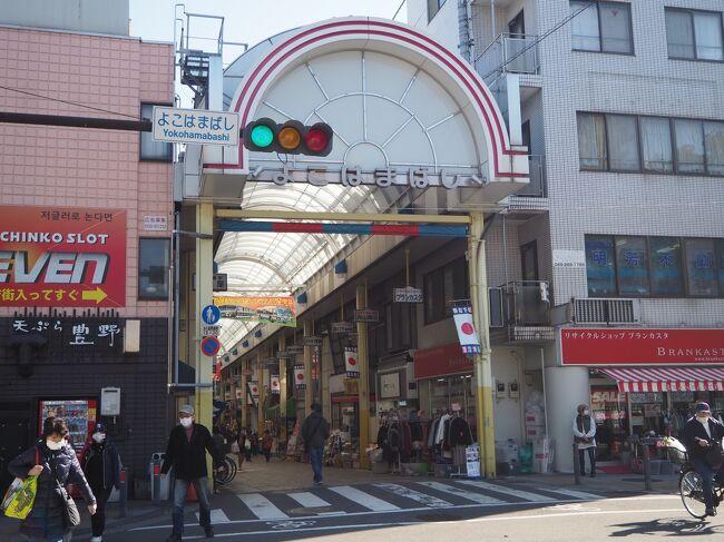 2021年旅行記一発目ですが遠くに行けないので地元横浜を漫ろ歩き 横浜橋通商店街とか伊勢佐木町とか