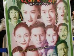カメレオンズ・リップ  シアター1010☆きそば 柏屋☆2021/04/04