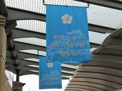 京都おっさんひとり旅(1日目:福知山、明智光秀とスイーツ、そして天橋立)