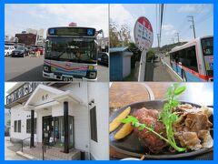 葉山ホテルおこもりステイ(1)ローカル路線バスの旅&葉山牛牧場直営の「角車」でランチ