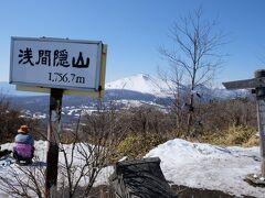 浅間隠山 温泉郷登山口からの快晴登山