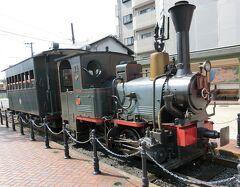 伊予「電鉄」の旅 その4 松山市内をだいぶ巡った、つもり