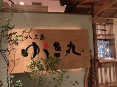 銀座発の八丈島料理店「ゆうき丸 銀座本店」~故・岸朝子氏の著作「東京 五つ星の魚料理」に掲載されている八丈島の郷土料理を味わえるお店~
