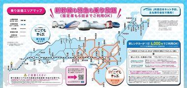 新幹線も特急も乗り放題「JR西日本 どこでもきっぷ」ひとり旅…