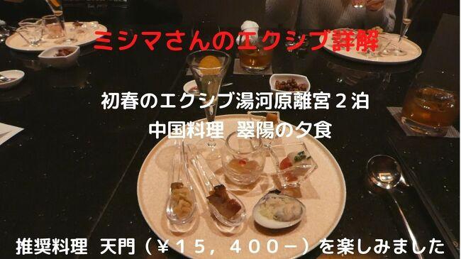この日は春休みで帰省してきた次男も参加出来ると言うので、急遽人数を増やしてもらって、3人で夕食を楽しみます。<br /><br />急な変更にもかかわらず個室を用意してくれて、推奨料理 天門(¥15,400-)を楽しみます。<br />