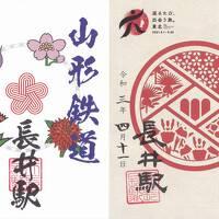 2021 JALで鉄印旅<22>  山形鉄道フラワー長井線   四季島 アルケッチャーノ 霞城公園