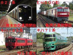 2021春の18きっぷ旅!この春注目の列車たちを見に行こう!vol.1