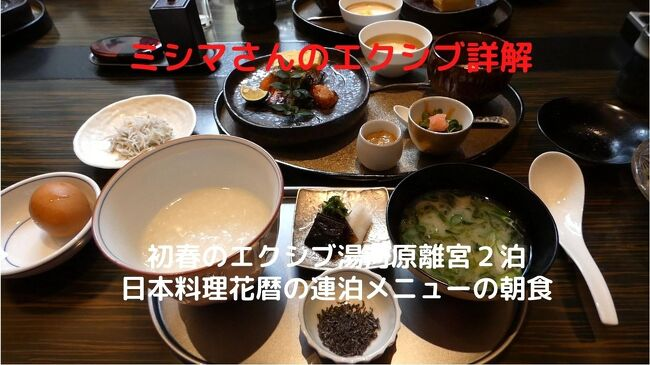 この日の朝食は、日本料理花暦で連泊メニューの朝食を頂きます。<br /><br />次男の参加で3名になったからか、広めの個室を用意してくれました。<br />
