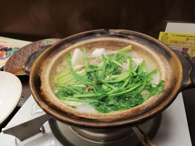 たまには「ベタ」(関西芸人がいうところの定番中の定番の意)<br />な郷土料理を食することがあります。<br />今回は、宮城県の「仙台せり鍋&ほっきめし&かきめし」をご紹介します。<br /><br />★「ベタ」な郷土料理シリーズ<br /><br />三平汁&鉄砲汁&エビ料理&貝料理&タラ料理&かじか汁(北海道)<br />https://4travel.jp/travelogue/11386239<br />ジンギスカン&鮭飯寿司&昆布巻き&鮭切り込み&ルイベ&真たちポン酢<br />&バターコーン&いももち(北海道)<br />http://4travel.jp/travelogue/11110647<br />タコしゃぶ&鮭とば&石狩鍋&イカの沖漬け&めふん&カスベの煮付け(北海道)<br />http://4travel.jp/travelogue/11111030<br />室蘭やきとり&松前漬け&三升漬け&山ワサビ(北海道)<br />http://4travel.jp/travelogue/11111663<br />イカソーメン&三平汁&魚卵料理&エビ料理&じゃがバター&ちゃんちゃん焼き(北海道)<br />http://4travel.jp/travelogue/11071058<br />なんこ鍋(北海道)<br />http://4travel.jp/travelogue/11120902<br />ゴッコ汁&行者にんにく料理(北海道)<br />http://4travel.jp/travelogue/11121645<br />ザンギ(北海道)<br />http://4travel.jp/travelogue/10982097<br />ツブ貝&カニ料理&エビ料理&魚卵料理&貝料理&かにめし&いかめし<br />&鱈料理(北海道) <br />http://4travel.jp/travelogue/11095203<br />鯨料理&ラムしゃぶ&鰊そば(北海道)<br />http://4travel.jp/travelogue/11160676<br />いちご煮&ポンポン焼き&イカメンチ(青森)<br />https://4travel.jp/travelogue/11602331<br />馬肉料理&生姜味噌おでん(青森)<br />http://4travel.jp/travelogue/11155626<br />けの汁&貝焼き味噌&じゃっぱ汁(青森)<br />http://4travel.jp/travelogue/11039206<br />わんこそば(岩手)<br />https://4travel.jp/travelogue/11601268<br />もち膳&はっと汁(岩手)<br />https://4travel.jp/travelogue/11456393<br />はっと汁(岩手)<br />http://4travel.jp/travelogue/11010125<br />仙台せり鍋&ほっきめし&かきめし(宮城)<br />https://4travel.jp/travelogue/11687497<br />せり鍋&牛タン&三角定義あぶらあげ(宮城)<br />https://4travel.jp/travelogue/11322441<br />牛タン&笹かまぼこ&カキ料理&ホヤ塩辛&はらこ飯&おくずかけ<br />&定義山の三角揚げ(宮城)<br />http://4travel.jp/travelogue/11084463<br />ほっきめし(宮城)<br />http://4travel.jp/travelogue/10865730<br />白石温麺(宮城)<br />http://4travel.jp/traveler/satorumo/album/10530961/<br />きりたんぽ(秋田)<br />http://4travel.jp/travelogue/10993870<br />稲庭うどん(秋田)<br />http://4travel.jp/travelogue/10940200<br />しょっつる鍋(秋田)<br />http://4travel.jp/travelogue/11203957<br />いぶりがっこ&だまこもち&きりたんぽ&じゅんさい&ハタハタ寿司<br />&とんぶり(秋田)<br />http://4travel.jp/travelogue/11109824<br />石焼鍋&バター餅(秋田)<br />http://4travel.jp/travelogue/11157588<br />ひっぱりうど