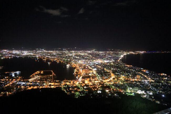 松山発・初めての北海道新幹線①、函館の夜景と朝市