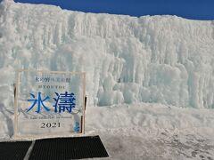 2021氷濤まつり