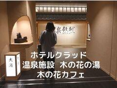 03.ホテルクラッド 温泉施設 木の花の湯 木の花カフェ