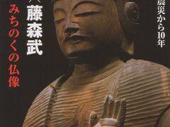 「土門拳 X 藤森武 写真展 みちのくの仏像」を見る