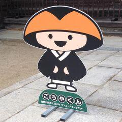 二つの聖地をめぐる 和歌山、滋賀の旅
