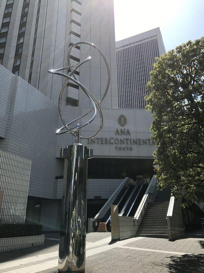 今回、私の大学の関係で東京に泊まることになったためIHGポイントを利用してANAインターコンチネンタル東京に宿泊することになりました!