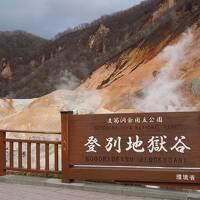 2021年GWは北海道いろいろ巡り in 登別!!観光&グルメで極楽浄土!!(^-^)☆