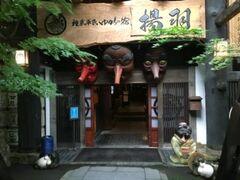 湯西川温泉の旅行記