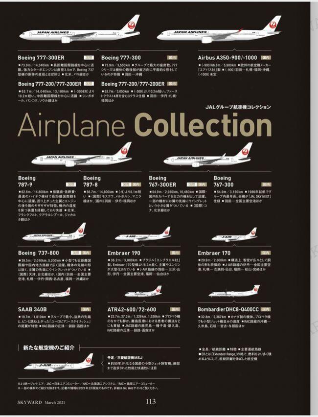 JALグループの国内線運航機材をまとめただけの旅行記です。<br />A350→B787→B772→B763→B738→E190→E170→ATR72・42→DH8CC→ SAAB340の順で紹介します。<br />座席等今後の搭乗で随時追加予定です。