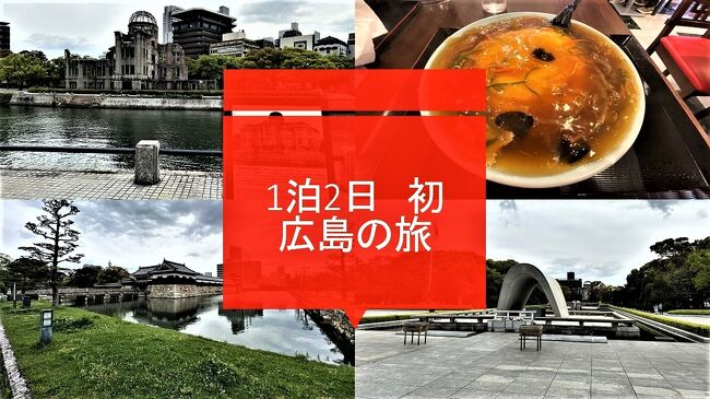 今回はTEAM NACS 第17回公演「マスターピース~傑作を君に~」<br />を観に初めて広島へ行って来ました。<br />1泊2日の日程ですが、グルメは控えめです。<br /><br />【今回の行程】<br />13時25分 羽田空港発 14時45分 広島空港着<br />15時05分 広島空港発 16時00分 バスセンター着<br /><br />10時45分 バスセンター発 11時40分 広島空港着<br />12時50分 広島空港発   14時15分 羽田空港着<br /><br />今回は羽田空港と広島空港のANAラウンジを利用しました。<br /><br />広島といえば牡蛎にお好み焼きが有名ですが、<br />このご時世、夜食べ歩くのもリスクがあるので<br />昼ご飯に「蓬莱の天津丼」を頂きました。<br />夜ご飯はサンモール地下1階がゆめマートという食品スーパーでして<br />こちらで総菜を買ってホテルで食べました。<br />宿は今回も「安芸の湯 ドーミーイン広島」でございます。<br />「夜鳴きそば」と朝食メニューの「穴子飯」が美味しかったです。<br /><br />ホテルから徒歩10分の立地に平和記念公園がありまして、<br />原爆ドームを見学して、広島城まで歩き、バスセンターへ。<br /><br />広島空港のANAラウンジを利用して、羽田空港へ。<br /><br />今回は舞台がメインの目的でしたので、<br />グルメや観光は控えめでしたが、<br />落ち着いたら、牡蛎やお好み焼きを食べ、<br />宮島にも行ってみたいですね。<br />