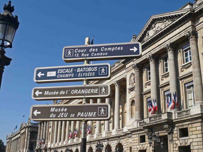 旅の自由が奪われて1年。 過去を振り返って思い出す旅の様子です。<br />今回は10年以上前のパリ、業務出張による旅でしたが、珍しく大して忙しくなく比較的自由になる時間が多かったように記憶しています。 「パリ」というのはなかなか私の業務の目的地としては希な場所で、CDGでの乗り換えは別として市内へ出向いたのは15年ぶり3回目の事だったと思います。 そんなんで自由時間もお上りさん風に手当たり次第に観光地を訪れています。 記憶はだいぶ薄れてしまっていますが当時の写真を覧ていくと往復ともファーストクラスに乗ってましたね。 もちろんファーストの料金を払って乗ったわけではありませんが、当時はステータスに応じて「UP GRADE COUPON」が年に何枚か頂けた時代で、それを使っての贅沢旅です。 <br />パリの風景はこの10年では大きく変わらないと思いますが機内座席は大きく変わってしまってますので昔の様子もどうぞ。<br />当時はまだ旅行記を作成する習慣はなく、気づいたところだけ適当に撮影していましたので、画像それぞれがつながらないところもありますが御容赦ください。