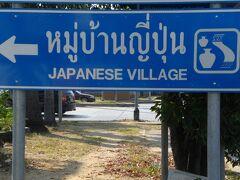タイ国鉄の歴史を懐かしむとともに、現在のタイ国鉄の一端を見てきました。(中編-その1)