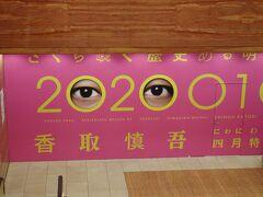 さくら咲く歴史ある明治座で20200101にわにわワイワイ香取慎吾四月特別公演☆遠征の旅♪