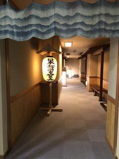 伊勢、那智、熊野かけあし旅 川湯温泉 富士屋