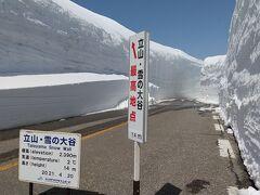 嗚呼憧れの富山!立山連峰からダム一回りの巻!
