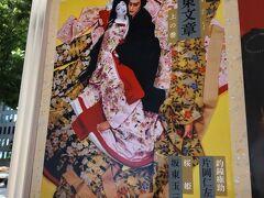 36年ぶりの「桜姫東文章」を見に歌舞伎座へ