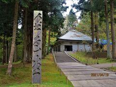 みちのくひとり旅 3.世界遺産 中尊寺と毛越寺