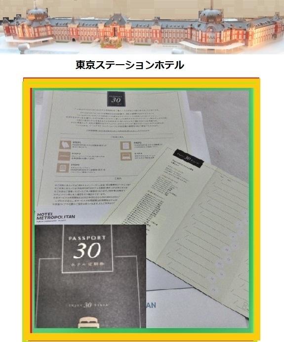 コロナになってネットで浮かぶホテルサブスク・・家族が利用すると言い出した・・<br /><br />ニューオータニ、帝国、京王プラザ、東京マリオット・・もっと使いやすいのはないかな・・<br /><br />見つけたのが、JR東日本の持つ日本ホテル。そう、JR東の駅前ホテル、メトロポリタンやメッツを選んで泊まれるプラン。<br />「PASSPORT30 ホテル定期券」30泊定額のサブスクリプションサービス、32ホテルから選んで30泊で20万円。特典でメズムか東京ステーションホテルのどちらか1泊もらえる、日本ホテルの「JRホテルメンバーズ(JRHM) ポイント」が1万ポイントもらえるから実質19万円(ホテルで使ったら1ポイント=1円です)。<br />https://www.jre-hotels.jp/special/teikiken/passport30.html<br /><br />3月24日から募集開始で限定100名なので、4月中旬だとまだ申し込めるかわからない・・申込んでメールがあって入金出来たらGO、ってわかりにくい。HPのどこにも問合先がない→⇒池袋のメトロポリタンが問合先でした。<br /><br />入金前に日本ホテルに会員登録します。会員証はホテルでスイカを提示すると・・スイカが会員証を兼ねます。<br /><br />よくわからないまま入金したら、厚紙でできたアナログなパスポートがすぐ届きました。予約はネットでデジタルだけど、宿泊時にホテルがパスポートに手書き入力して捺印、というアナログなシステム。<br /><br />主力の泊まるホテル以外のホテル選び・・20万払ってから気づいたんですが、コロナでホテル代金が値下がりして、一休で調べたら7000円以下のホテルが多い・・土日はなるべく高いホテルに泊まらねば・・<br />メトロポリタンの方がメッツより格上なのに、池袋とエドモントの値下がりがひどい。人気はメトロポリタン丸の内とメトロポリタン鎌倉みたい・・。<br /><br />予約はパスポート30のページからホテルを選び、(PASSPORT30 ホテル定期券購入者プラン(素泊り))で予約します。1人でも2人でも泊まれます。キャンセルは前日とか当日も可が多いので使いやすい・・<br /><br />家族が利用したので、遊びに行ってホテルを探検した旅行記です。<br />勤務先すぐのホテルがあったからこそ、快適に過ごせたサブスク。<br />JRの駅の至近至便にある日本ホテルは使いやすい。<br />ごほうび特典の、東京駅赤レンガの東京ステーションホテル、最高です。<br />鉄道好きなら、とっても楽しめるお得なプランだと思いました。<br />JR東日本様に感謝しております。<br /><br />日本ホテルを利用してJRHMポイントを貯めるには・・<br />宿泊は100円で5%付与、ホテル内レストランは3~10%付与。<br />https://www.jrhotel-m.jp/common/docs/hotel_list.pdf<br />25000ポイント貯めたら、ゴールドステータスです。<br />https://www.jrhotel-m.jp/point.html。<br /><br />旅行記の中で、HPやホテルの案内から画像をお借りしました。<br />