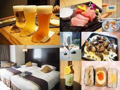 ザロイヤルパークキャンバス名古屋で2泊 三喰撰酒 三重人でまぐろの食べ比べ CRAFT BEER KOYOENで地ビール 宮崎料理 万作