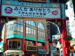 横浜を訪問しました。5日連続して中華街に行きました。2日目。