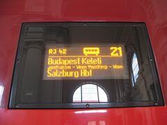 2013年夏ドイツ・オーストリア・ハンガリー弾丸周遊(その8 「Railjet」でウィーンへ帰還)