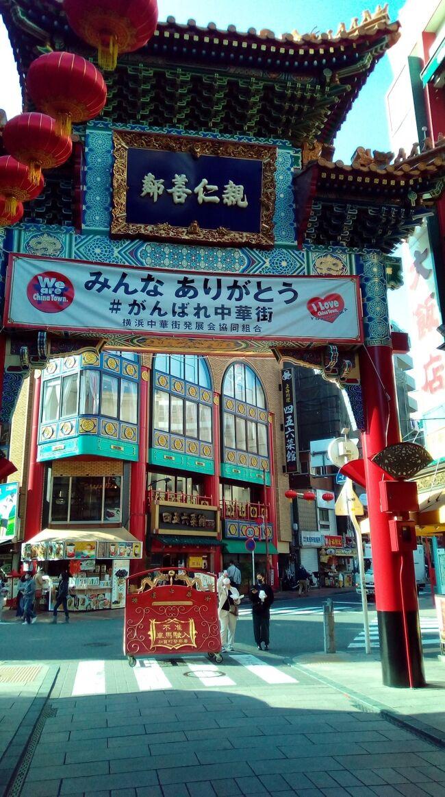 横浜中華街訪問の2日目です。<br />今日はJRの関内駅がスタート地点になります。<br />関内駅を出発して徒歩で10分くらいで中華街に到着です。<br />昨日同様に中華街を散策してショッピングなどを楽しみました。<br />昨日と同じお店でランチを食べて、その後、元町エリア、日本大通りなどを散策してのんびりしました。<br />横浜中華街は楽しいお店が沢山ありますね。