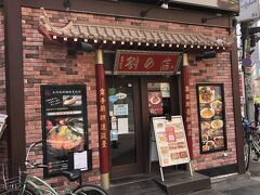 錦糸町発の台湾料理店「劉の店」~日本にいながら台鉄弁当が食べられる本格台湾料理のお店~